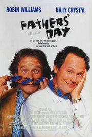 Смотреть онлайн День отца