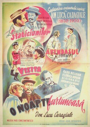 Ненастная ночь (1943)