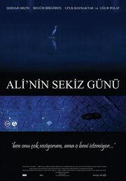 Восемь дней Али (2009)