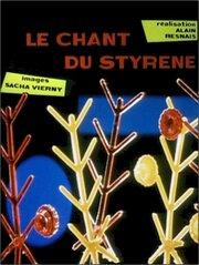 Песнь о стироле (1959)