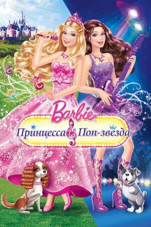 Барби: Принцесса и поп-звезда  (2012)