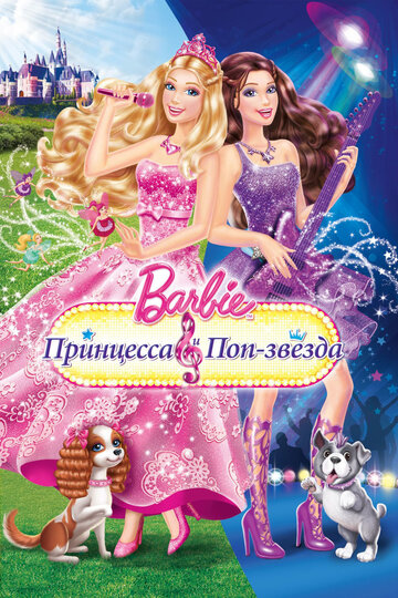Barbie: ��������� � ���-������ (Barbie: The Princess & The Popstar)
