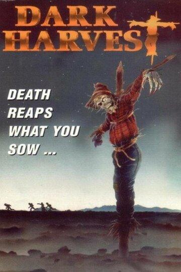 Темный урожай (1992)