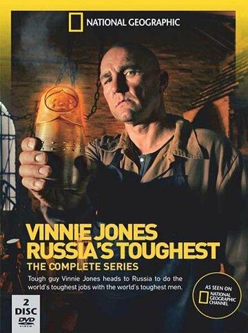 Винни Джонс: Реально о России (сериал, 2013) смотреть онлайн HD720p в хорошем качестве бесплатно