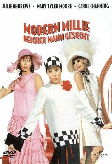 Весьма современная Милли (1967)