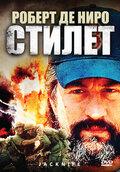Стилет (1988)