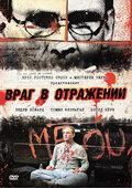 Враг в отражении (2010)