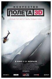 Искусство полета 3D (2011) полный фильм онлайн