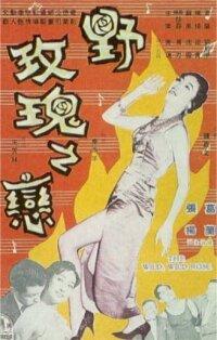 Дикая, дикая роза (1960)