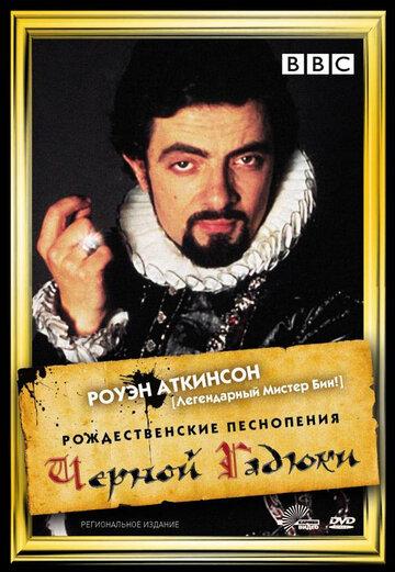 Рождественские песнопения Черной Гадюки (1988)