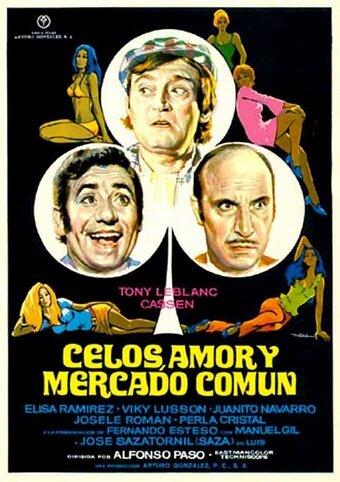 Ревность, любовь и Общий рынок (1973)