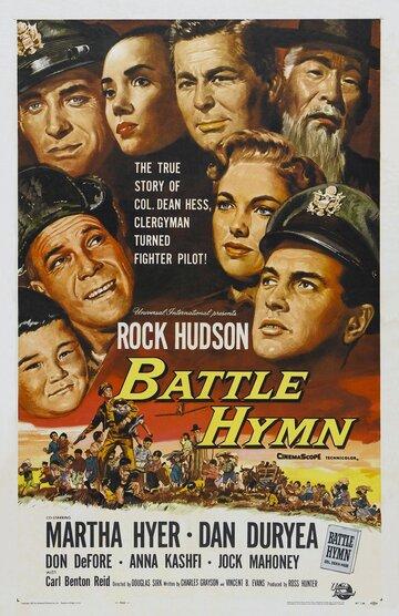 Боевой гимн (1957)