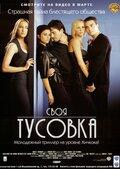 Своя тусовка (2000)