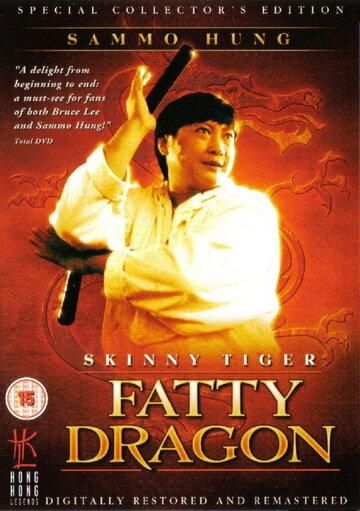Лысый тигр, толстый дракон (1990)