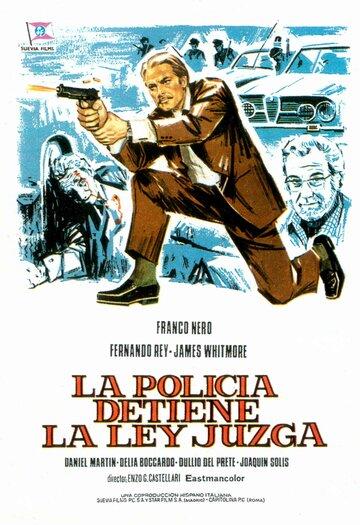 Полиция закон исполняет (1973)