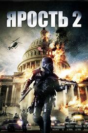 Ярость 2 (2014)