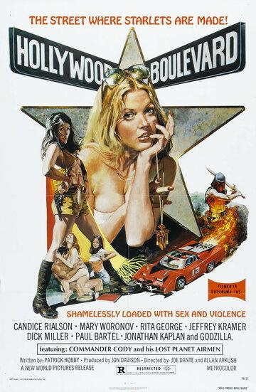 Бульвар Голливуд (1976)