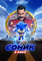 Кино Sonic the Hedgehog (2018) смотреть онлайн