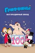 Гриффины, 100-ый праздничный эпизод (2007)