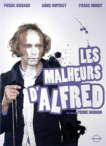 Злоключения Альфреда (Les Malheurs d'Alfred)