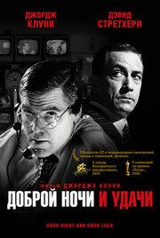 Доброй ночи и удачи (2005)
