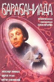 Барабаниада (1993)