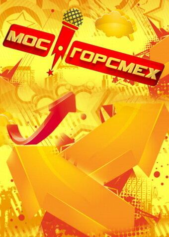 МосГорСмех полный фильм смотреть онлайн