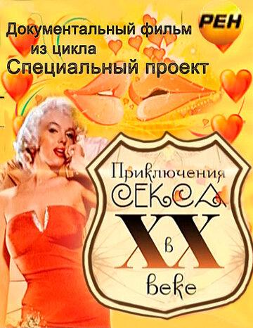 Приключения секса в XX веке (ТВ)