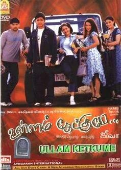 Прислушайся к сердцу (2005)
