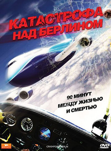 Катастрофа над Берлином (ТВ) (2009)