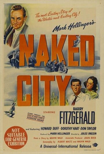 Обнаженный город (1948) полный фильм онлайн