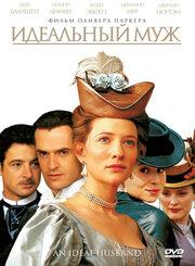 Идеальный муж (1999)