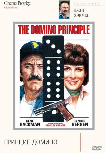 Принцип домино 1977 смотреть онлайн в хорошем качестве