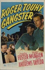 Роджер Туи, гангстер (1944)