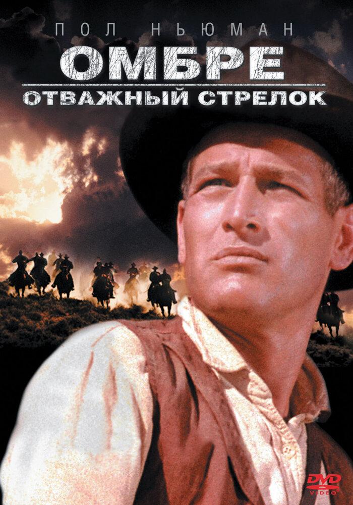 Отважный стрелок / Омбре / Hombre (1967) HDTVRip