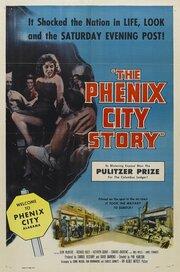Фениксийская история (1955)