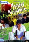 Первый номер (1990) — отзывы и рейтинг фильма