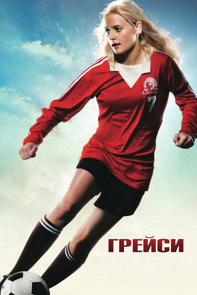 Грейси / Gracie (2007)