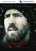 Пленница (2013)
