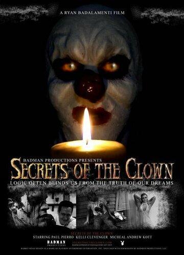 Секреты клоуна (2007)