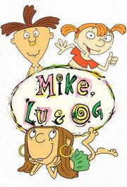 Майк, Лу и Ог (1999)