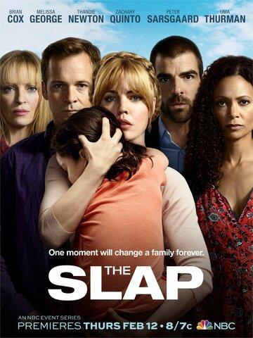 Пощечина (The Slap)