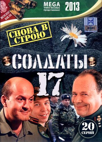Солдаты 17: Снова в строю (Soldaty 17: Snova v stroyu)