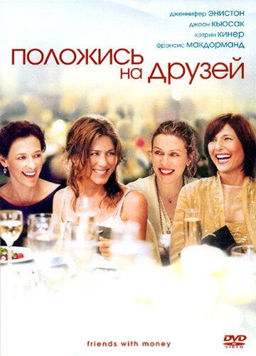 Положись на друзей (2006) - смотреть онлайн