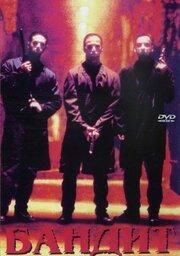 Бандит (1996)