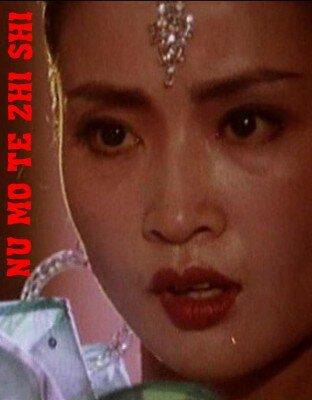 190882 - Смерть манекенщицы ✸ 1987 ✸ Китай