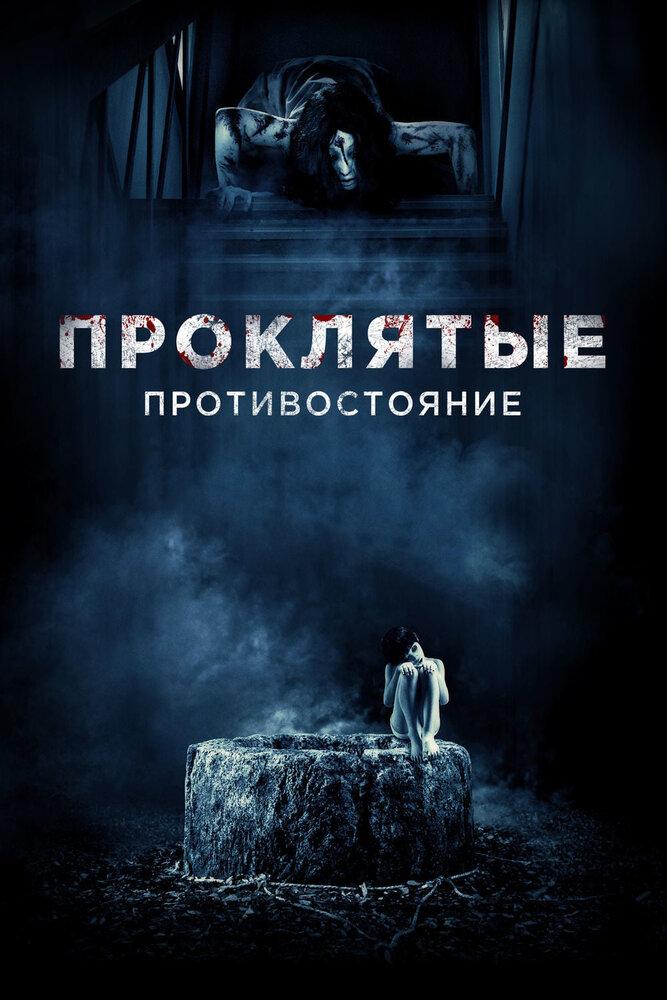 Рингтоны из фильмов ужасов скачать бесплатно