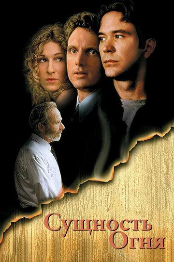 Сущность огня (1996)