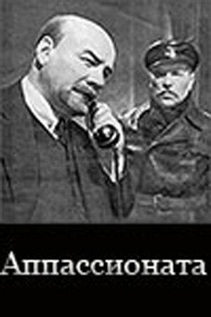 Аппассионата (1964)
