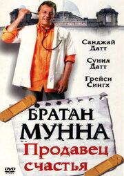Братан Мунна: Продавец счастья (2003)
